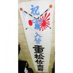 Banniere Originales Japon WWII ( 003 )