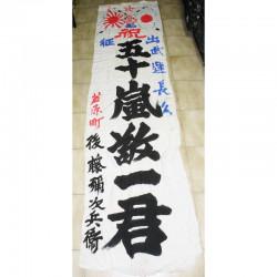 Banniere Originales Japon WWII ( 005 )